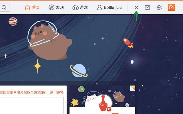 Message Eraser For Weibo