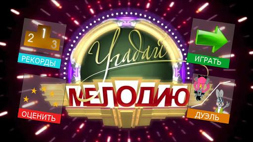 УГАДАЙ МЕЛОДИЮ screenshot 1