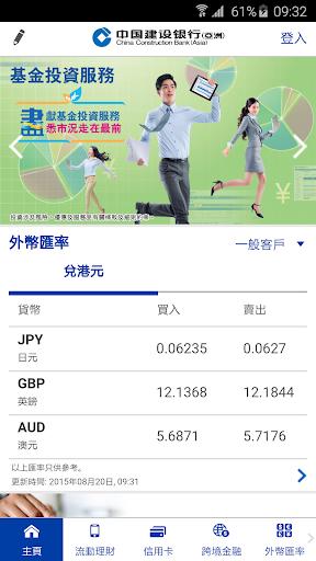 中國建設銀行 亞洲 手機應用程式