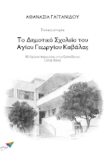 Photo: Το Δημοτικό Σχολείο του Αγίου Γεωργίου Καβάλας, 80 χρόνια παρουσίας στην Εκπαίδευση (1934-2014), Αθανασία Γαϊτανίδου, Εκδόσεις Σαΐτα, Αύγουστος 2014, ISBN: 978-618-5040-88-8, Κατεβάστε το δωρεάν από τη διεύθυνση: www.saitapublications.gr/2014/08/ebook.109.html