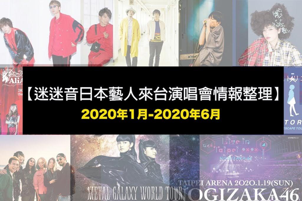 【迷迷音日本藝人來台演唱會情報整理】2020年1月-2020年6月