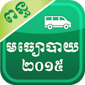 Cambodia Road Tax 2015