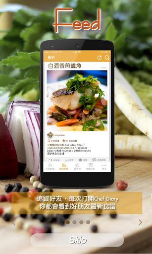 ChefDiary主廚日記-食譜分享平台