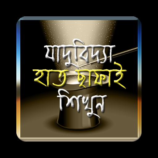 ম্যাজিক শিখুন