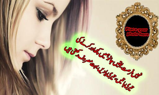 Urdu Poetry on Photo(Editor)  screenshots 2