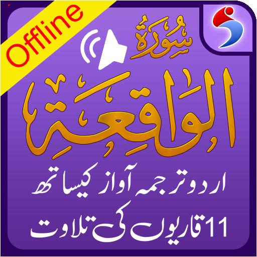 surah al waqiah with urdu translation mp3 free download