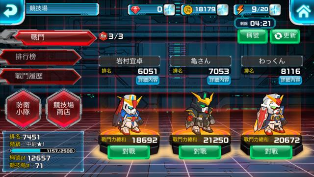 line-gundam-wars