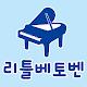 리틀베토벤음악학원 APK