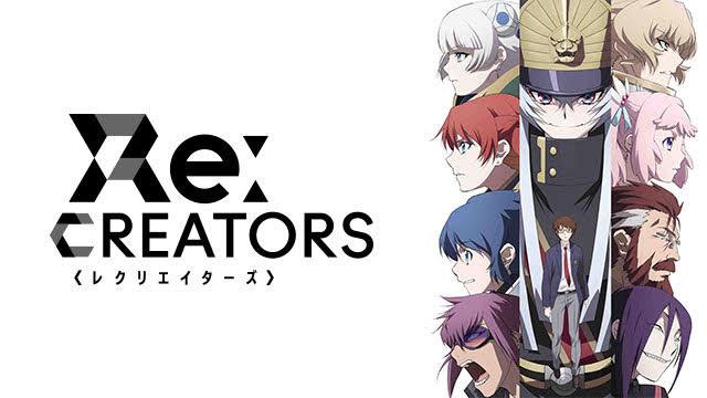 Re:CREATORS(レクリエイターズ)|全話アニメ無料動画まとめ