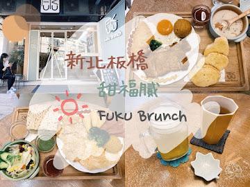甜福貳FukuBrunch