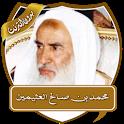 محاضرات الشيخ العثيمين بدون نت icon