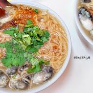 陳記腸蚵專業麵線