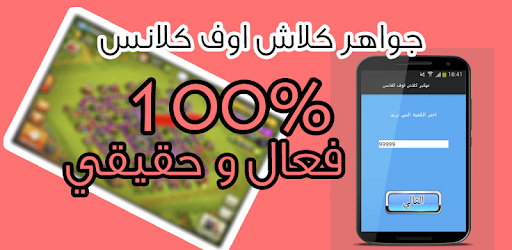 شحن جواهر كلاش اوف كلانس PRANK for PC