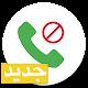 حظر المكالمات المجهولة والارقام المزعجه for PC-Windows 7,8,10 and Mac