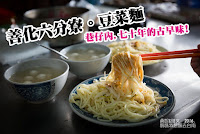 六分寮豆菜麵
