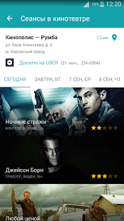 Кинополис- screenshot thumbnail