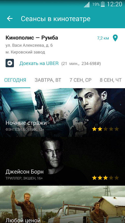 Кинополис- screenshot