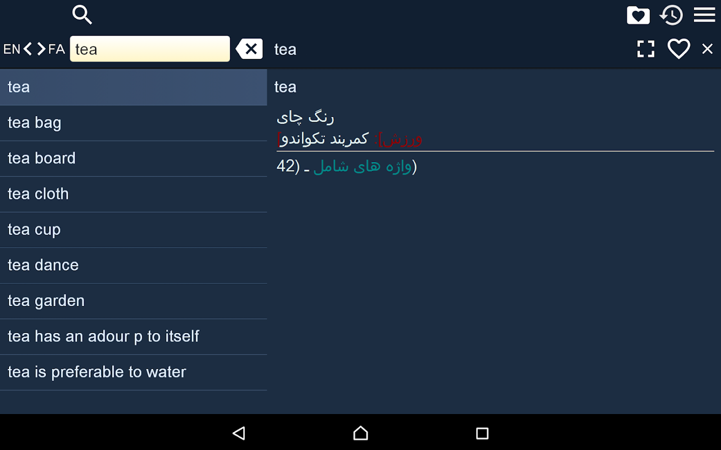 English Persian Dictionary Fr- screenshot