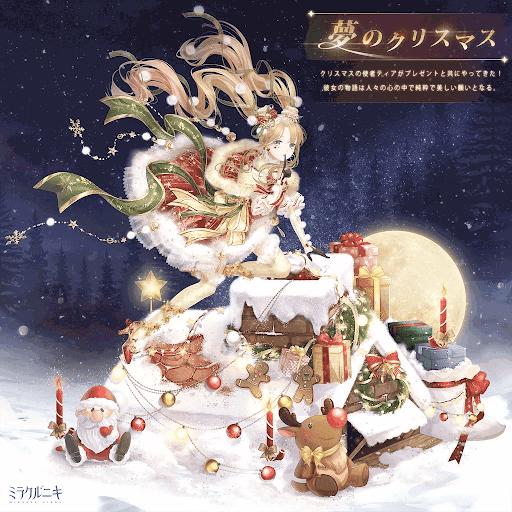 夢のクリスマス