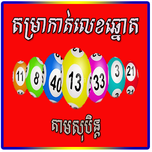 Khmer Lottery Fortune APK - Download Khmer Lottery Fortune 1 0 APK