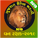 Gujarat Forest 2019 Download on Windows