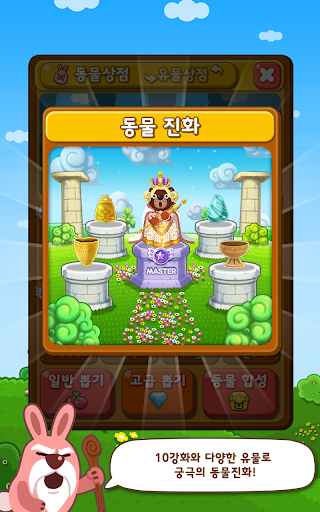 포코팡 for Kakao screenshot 3