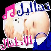 تهاليل واغاني النوم للصغار mp3