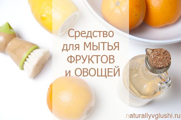 Средство для мытья фруктов своими руками | Блог Naturally в глуши