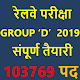 Railway Group D Exam 2019 in Hindi Taiyaari APK
