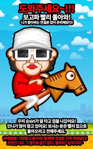 玩免費街機APP|下載ComeBack! Sunsiri ! app不用錢|硬是要APP