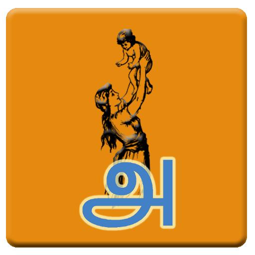 Learn Tamil Alphabets - Apps on Google Play