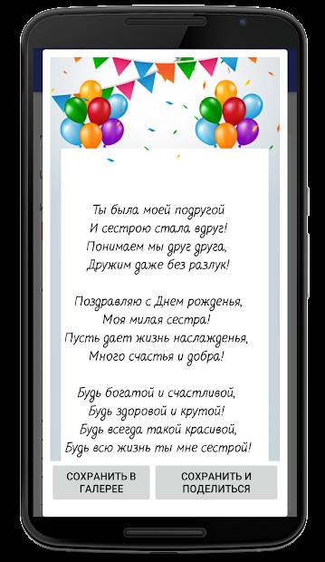 Поздравления с днем рождения в моб телефоне
