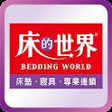 床的世界 icon