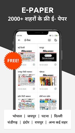 Dainik Bhaskar: Hindi Epaper, Local & Video News modavailable screenshots 3