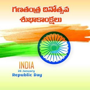 Republic day greetings telugu messages apps on google play screenshot image m4hsunfo