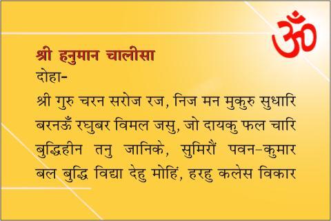 Hanuman chalisa audio free!! Free download of android version.