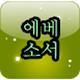 등대 영어 성경 에베소서 Download for PC Windows 10/8/7