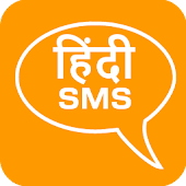 Hindi SMS & IMAGES
