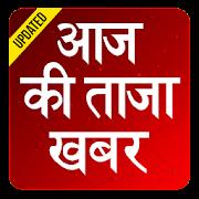 App Aaj Ki Taja Khabar Fatafat - Latest Breaking News APK for Windows Phone
