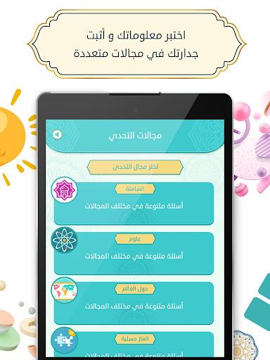 Tahadi Wasla - u062au062du062fu064a u0648u0635u0644u0629 screenshots 16