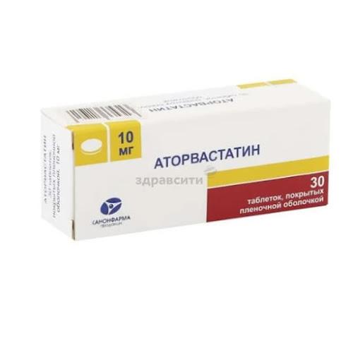 Аторвастатин таб. п/о плен. 10мг №30