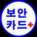 보안카드+ pro icon
