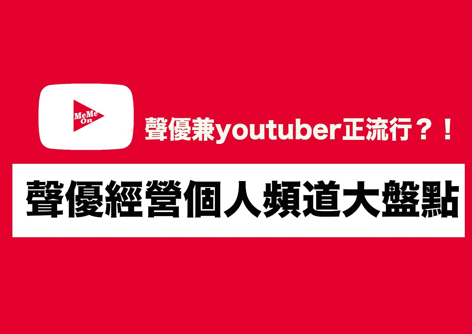 聲優兼 youtuber 正流行?!聲優經營個人頻道大盤點