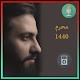 لطميات حسين فيصل محرم 1440 icon