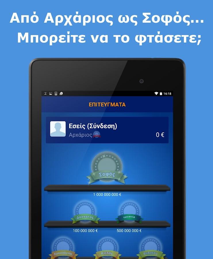 Εκατομμυριούχος Quiz Ελληνικά - screenshot