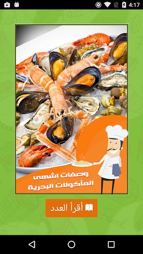 وصفات اشهى المأكولات البحرية