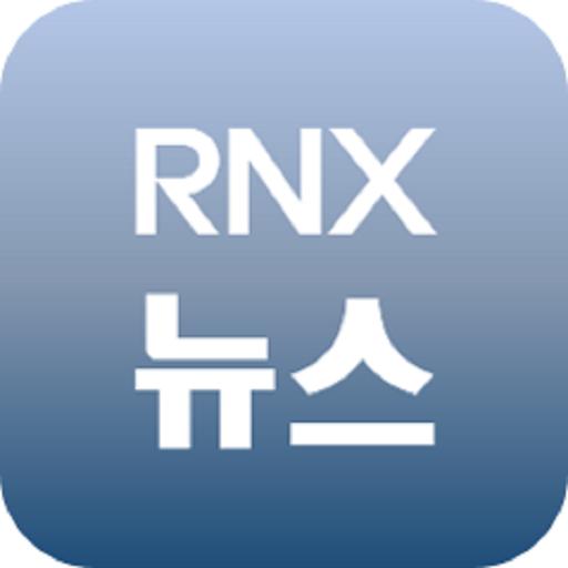 RNX뉴스