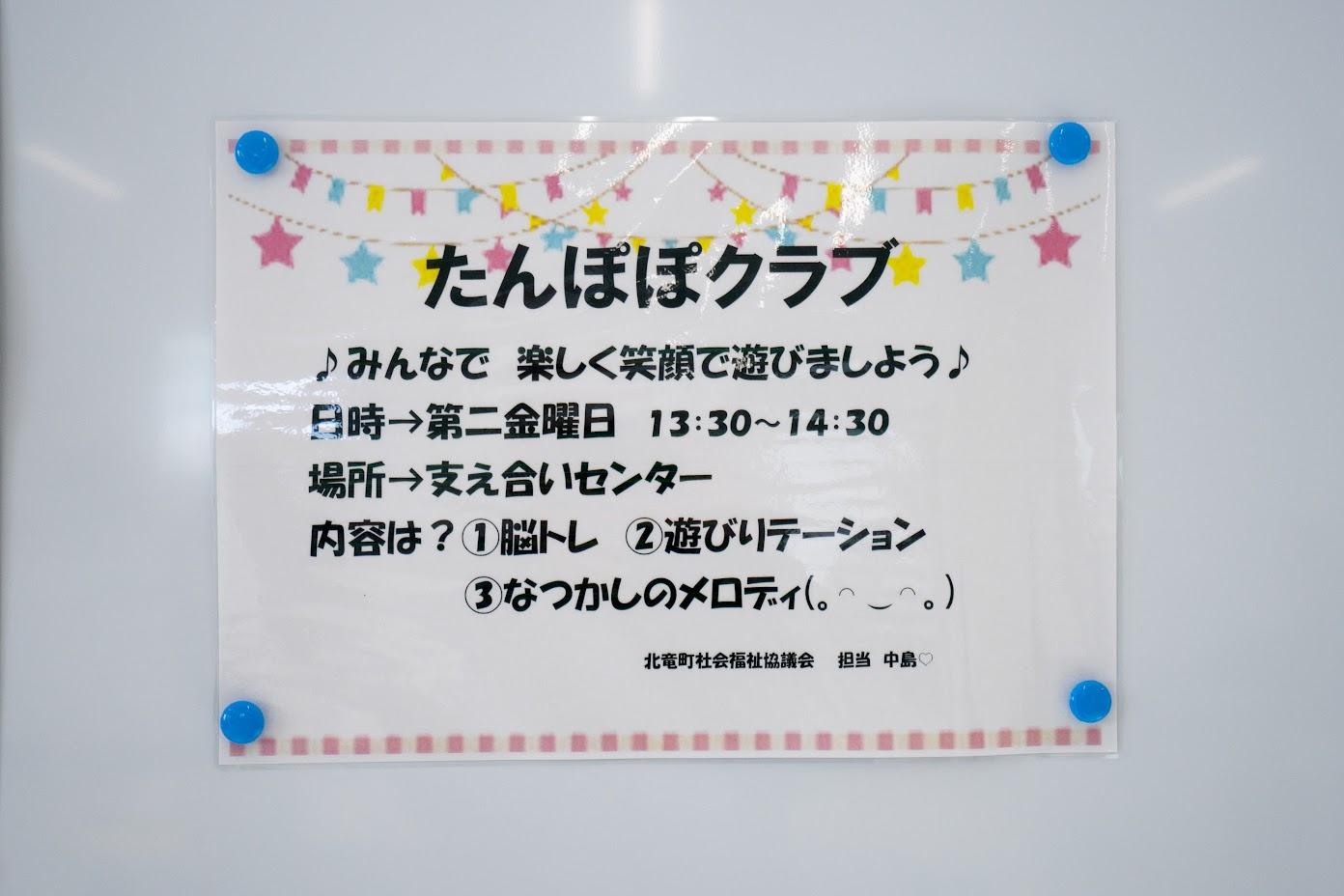 たんぽぽクラブ(北竜町社会福祉協議会)