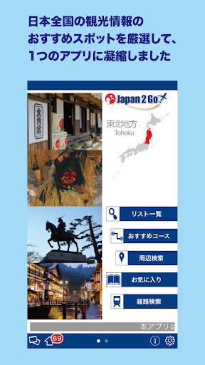 Japan2Go!u6771u5317u5730u65b9 4.01.04 Windows u7528 1