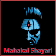 Mahakal Shayari - DP , Photos Wallpaper